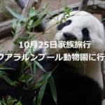 10月25日家族旅行 クアラルンプール動物園に行く