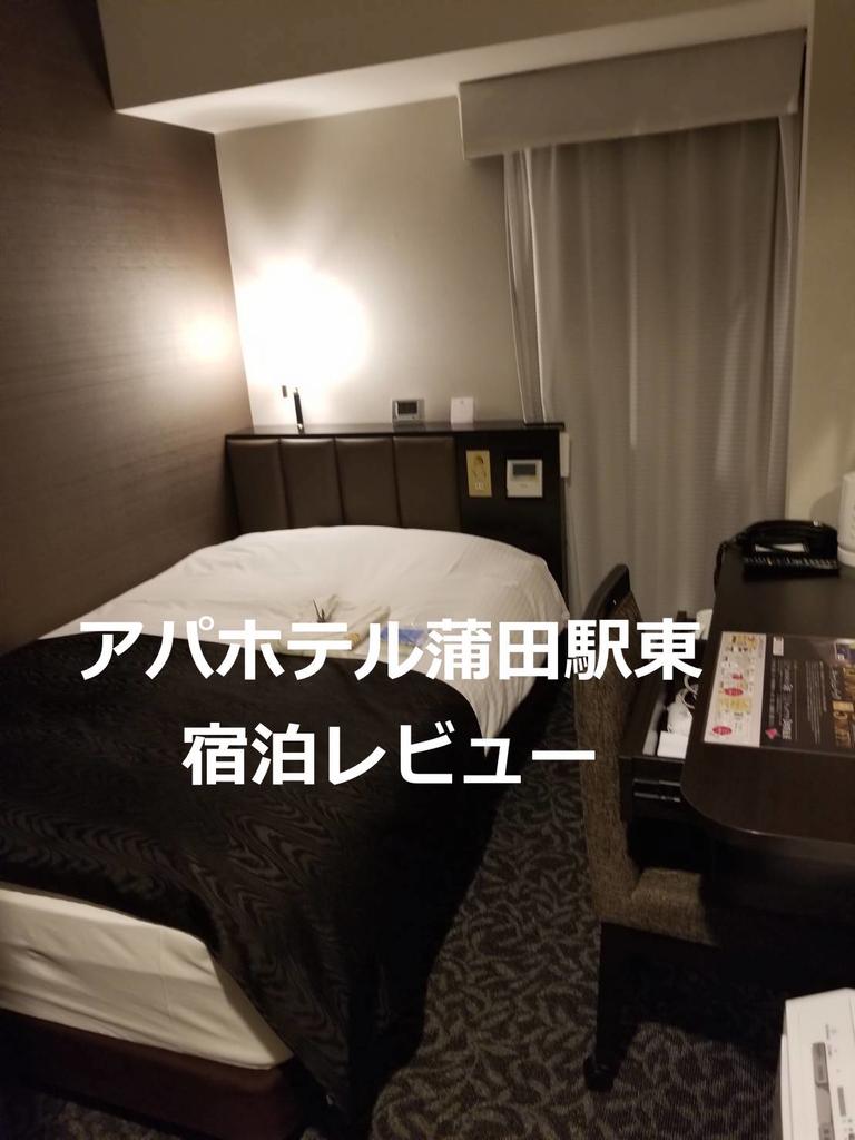アパホテル蒲田駅東宿泊記